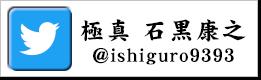 石黒康之twitter